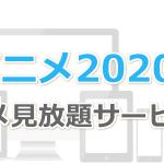 2020冬アニメおすすめVOD