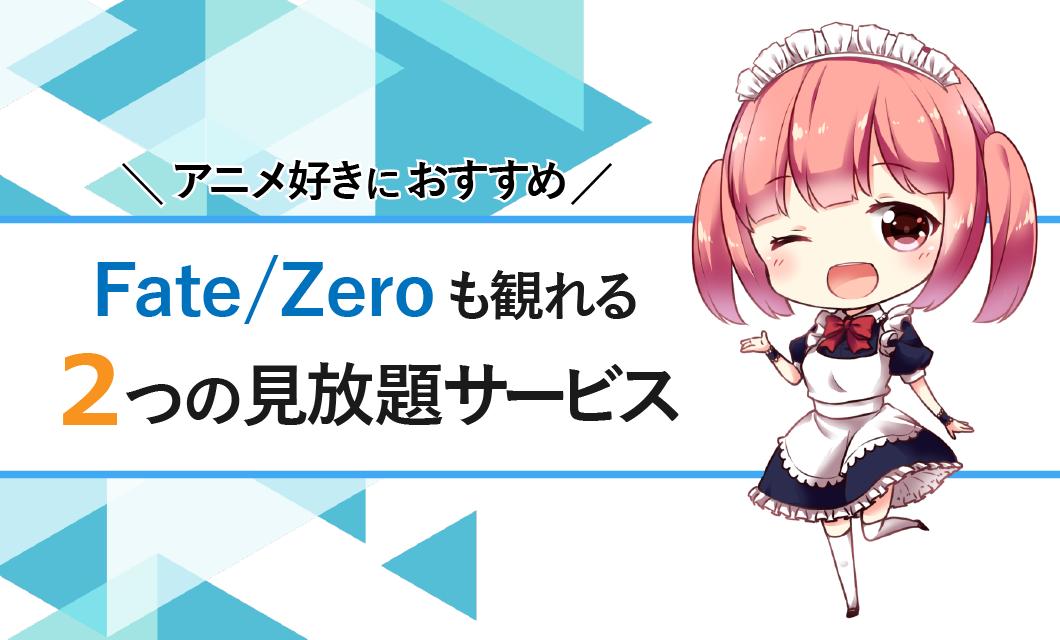 Fate/Zeroおススメ見放題サービス