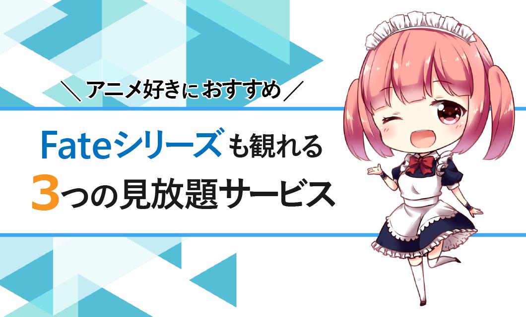 Fateシリーズおすすめ見放題サービス