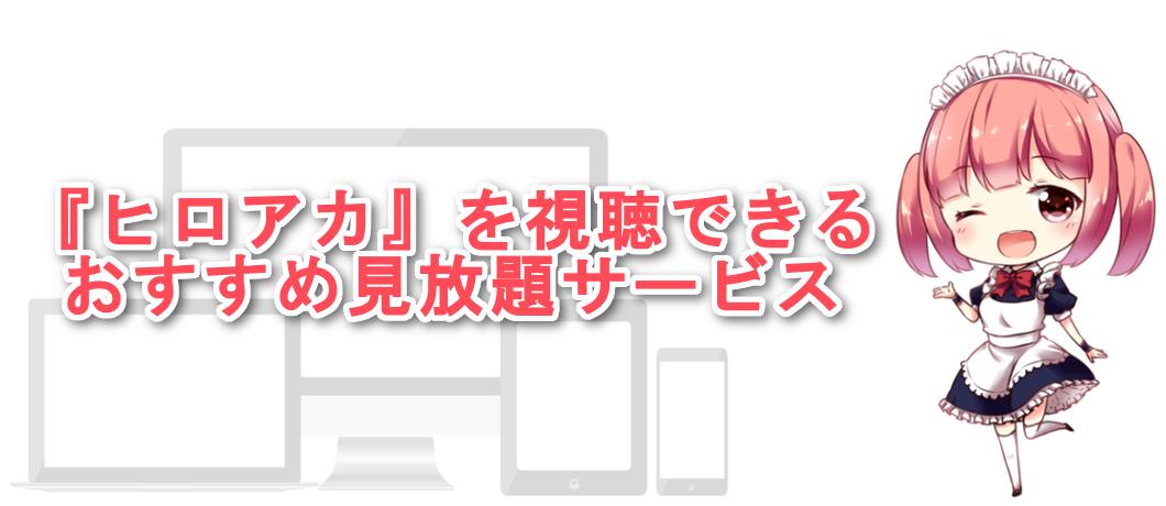 ヒロアカのアニメを見るのにオススメの動画配信サービス