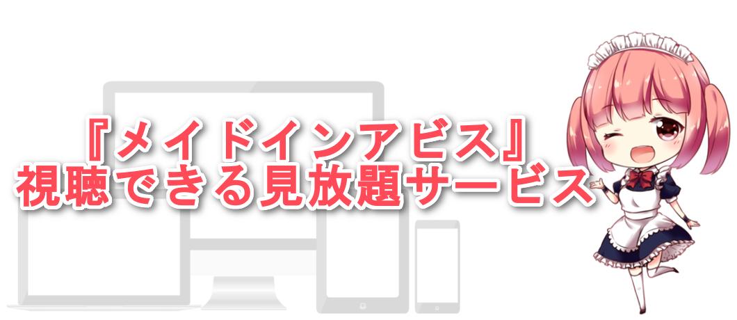 メイドインアビスのアニメを見るのにオススメの動画配信サービス