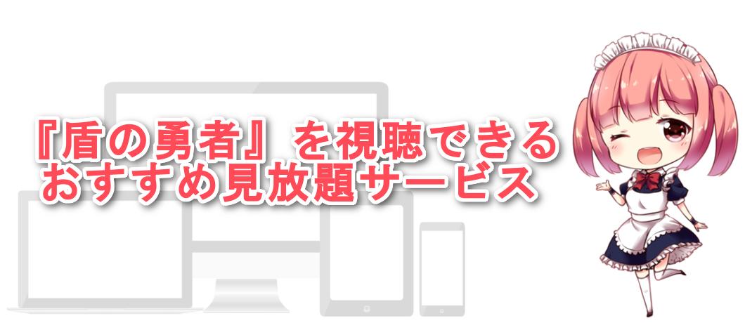 盾の勇者の成り上がりのアニメを見るのにオススメの動画配信サービス