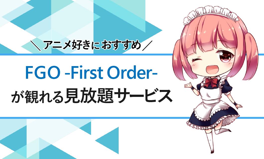 Fate/Grand Order -First Order-おすすめ見放題サービス