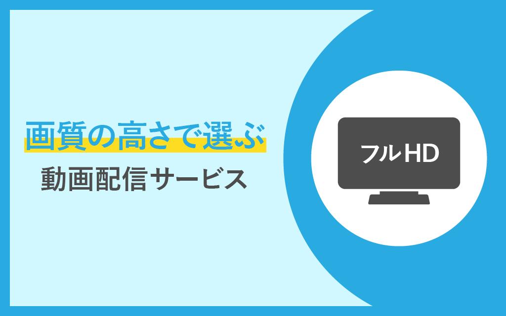 画質で選ぶ動画配信サービス