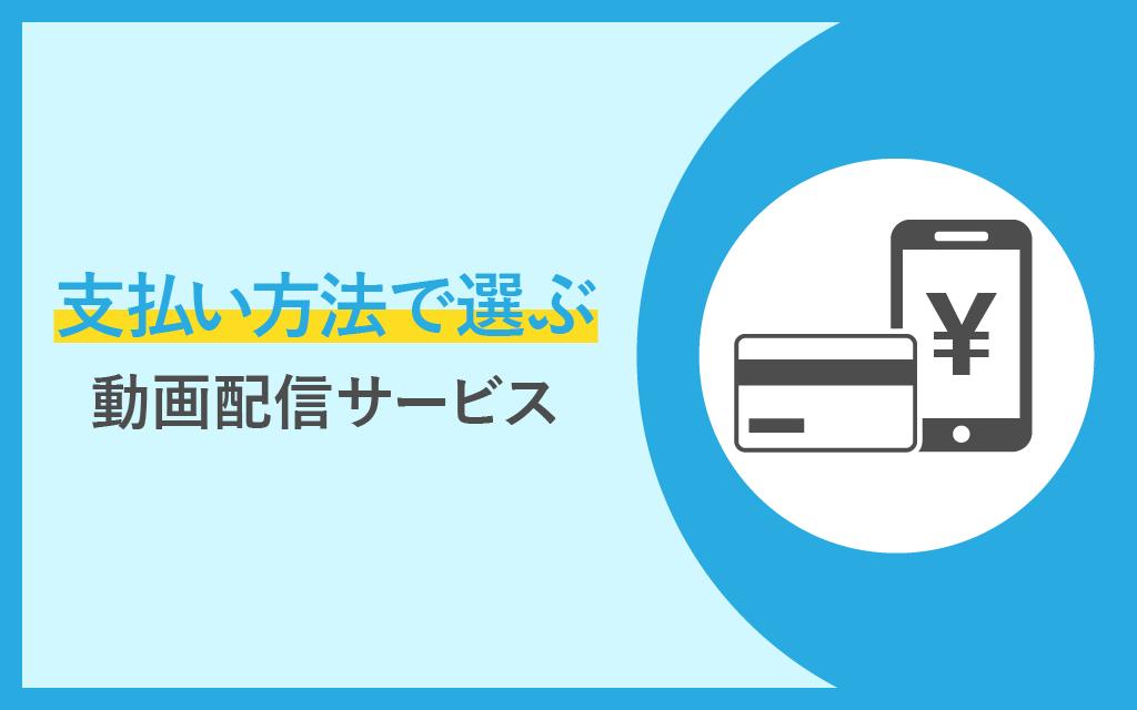 支払方法で選ぶ動画配信サービス